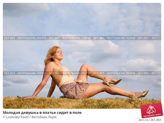 Молодая девушка в платье сидит в поле, фото № 261061, снято 30 мая 2017 г. (c) Losevsky Pavel / Фотобанк Лори
