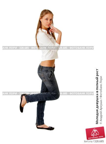 Молодая девушка в полный рост, фото № 328685, снято 4 мая 2008 г. (c) Андрей Аркуша / Фотобанк Лори