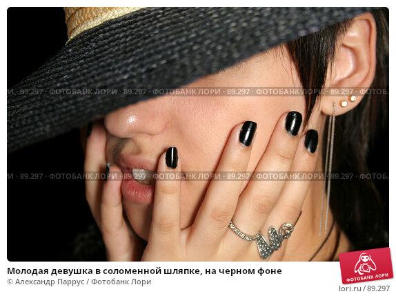 Молодая девушка в соломенной шляпке, на черном фоне, фото № 89297, снято 8 июня 2007 г. (c) Александр Паррус / Фотобанк Лори