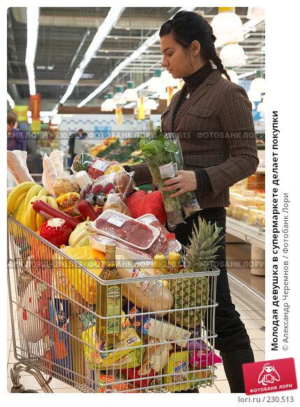 Молодая девушка в супермаркете делает покупки, фото № 230513, снято 2 февраля 2008 г. (c) Александр Черемнов / Фотобанк Лори
