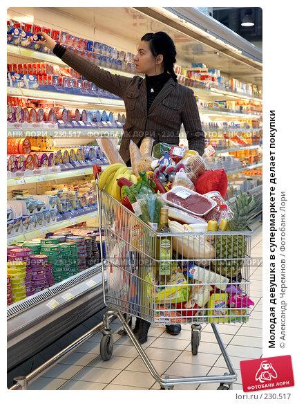 Молодая девушка в супермаркете делает покупки, фото № 230517, снято 2 февраля 2008 г. (c) Александр Черемнов / Фотобанк Лори