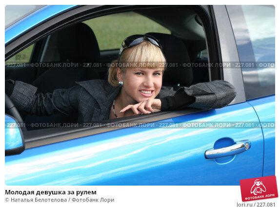Купить «Молодая девушка за рулем», фото № 227081, снято 9 сентября 2007 г. (c) Наталья Белотелова / Фотобанк Лори
