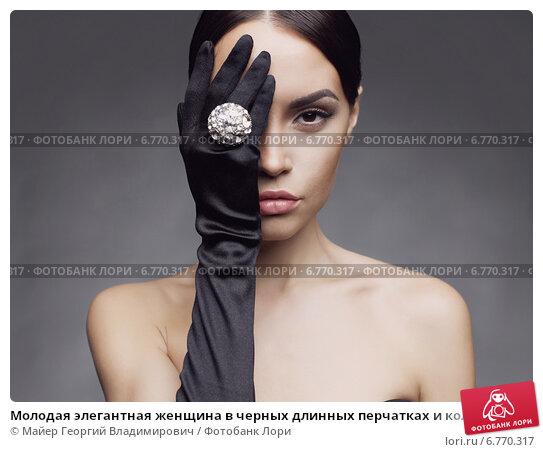 Купить «Молодая элегантная женщина в черных длинных перчатках и кольце с большим драгоценным камнем», фото № 6770317, снято 4 декабря 2014 г. (c) Майер Георгий Владимирович / Фотобанк Лори