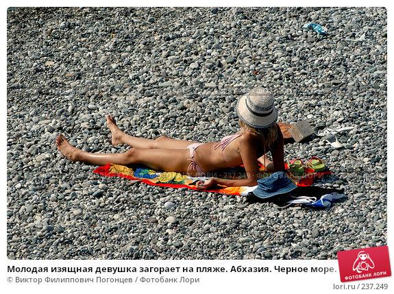 Молодая изящная девушка загорает на пляже. Абхазия. Черное море., фото № 237249, снято 23 июля 2005 г. (c) Виктор Филиппович Погонцев / Фотобанк Лори