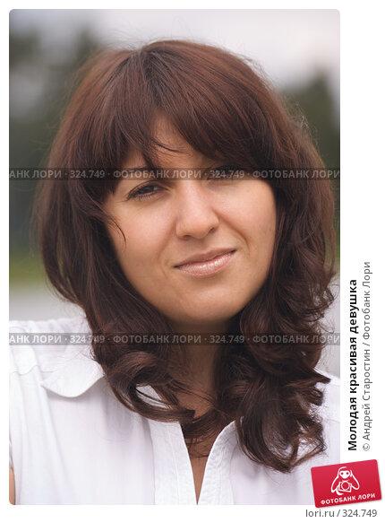 Молодая красивая девушка, фото № 324749, снято 8 июня 2008 г. (c) Андрей Старостин / Фотобанк Лори