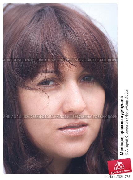 Молодая красивая девушка, фото № 324765, снято 8 июня 2008 г. (c) Андрей Старостин / Фотобанк Лори