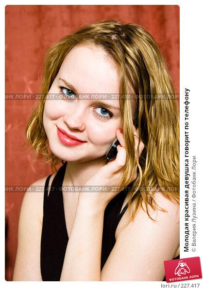 Молодая красивая девушка говорит по телефону, фото № 227417, снято 18 марта 2008 г. (c) Валерия Потапова / Фотобанк Лори