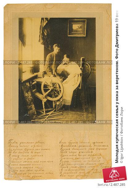 Купить «Молодая купеческая семья у окна за веретеном. Фото Дмитриева 19 век», фото № 2487285, снято 24 января 2020 г. (c) Igor Lijashkov / Фотобанк Лори