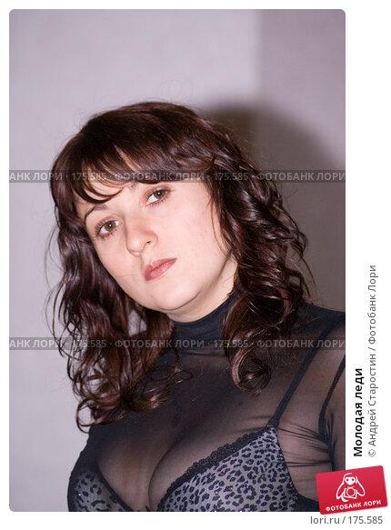 Молодая леди, фото № 175585, снято 7 января 2008 г. (c) Андрей Старостин / Фотобанк Лори
