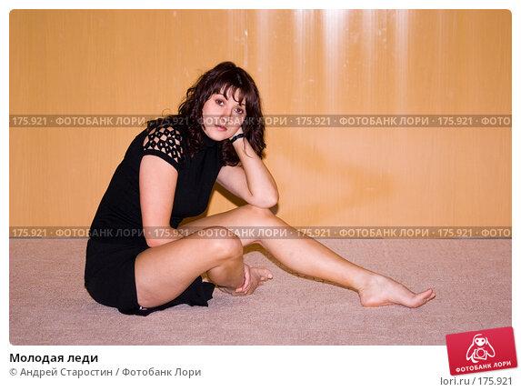 Купить «Молодая леди», фото № 175921, снято 7 января 2008 г. (c) Андрей Старостин / Фотобанк Лори