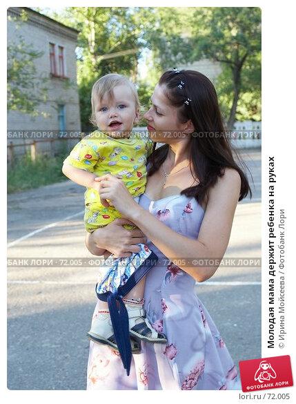 Молодая мама держит ребенка на руках, фото № 72005, снято 20 июля 2006 г. (c) Ирина Мойсеева / Фотобанк Лори
