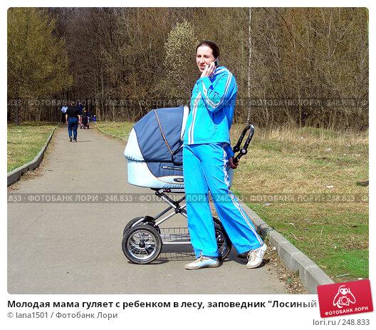 """Молодая мама гуляет с ребенком в лесу, заповедник """"Лосиный остров"""", район Гольяново, Москва, эксклюзивное фото № 248833, снято 11 апреля 2008 г. (c) lana1501 / Фотобанк Лори"""