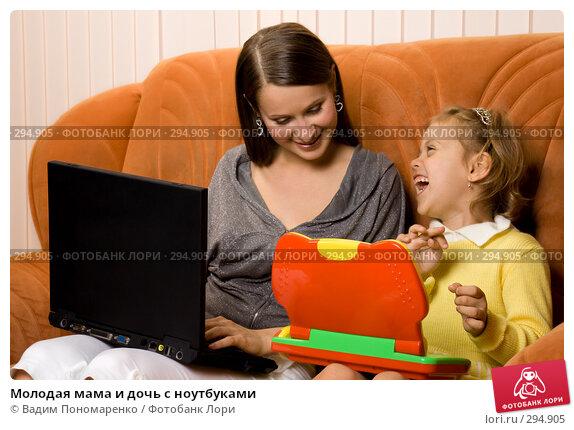 Молодая мама и дочь с ноутбуками, фото № 294905, снято 22 сентября 2007 г. (c) Вадим Пономаренко / Фотобанк Лори