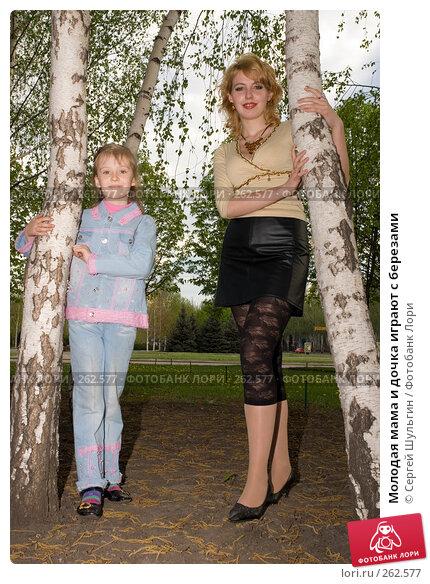 Молодая мама и дочка играют с березами, фото № 262577, снято 20 апреля 2007 г. (c) Сергей Шульгин / Фотобанк Лори