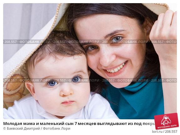 Молодая мама и маленький сын 7 месяцев выглядывают из под покрывала, фото № 208557, снято 22 июля 2017 г. (c) Баевский Дмитрий / Фотобанк Лори