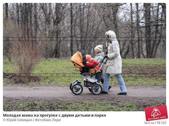 Молодая мама на прогулке с двумя детьми в парке, фото № 18121, снято 14 января 2007 г. (c) Юрий Синицын / Фотобанк Лори