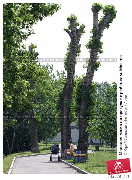 Молодая мама на прогулке с ребенком. Москва, фото № 61145, снято 29 мая 2007 г. (c) Юрий Синицын / Фотобанк Лори
