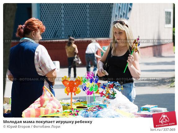 Купить «Молодая мама покупает игрушку ребенку», фото № 337069, снято 14 июня 2008 г. (c) Юрий Егоров / Фотобанк Лори