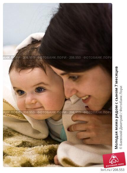 Молодая мама рядом с сыном 7 месяцев, фото № 208553, снято 25 февраля 2017 г. (c) Баевский Дмитрий / Фотобанк Лори