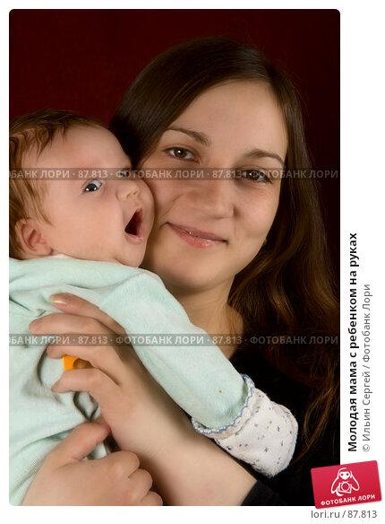 Молодая мама с ребенком на руках, фото № 87813, снято 7 апреля 2007 г. (c) Ильин Сергей / Фотобанк Лори