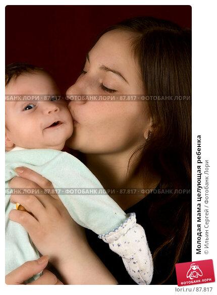 Молодая мама целующая ребенка, фото № 87817, снято 7 апреля 2007 г. (c) Ильин Сергей / Фотобанк Лори