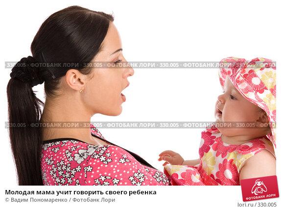 Молодая мама учит говорить своего ребенка, фото № 330005, снято 9 мая 2008 г. (c) Вадим Пономаренко / Фотобанк Лори