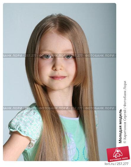 Молодая модель, фото № 257277, снято 16 марта 2008 г. (c) Харитонов Сергей / Фотобанк Лори