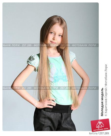 Молодая модель, фото № 257289, снято 16 марта 2008 г. (c) Харитонов Сергей / Фотобанк Лори