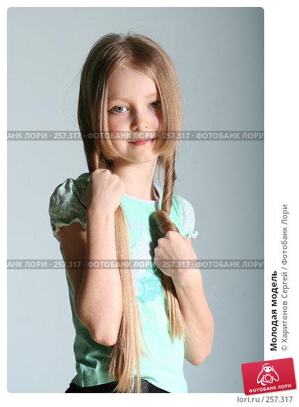 Молодая модель, фото № 257317, снято 16 марта 2008 г. (c) Харитонов Сергей / Фотобанк Лори