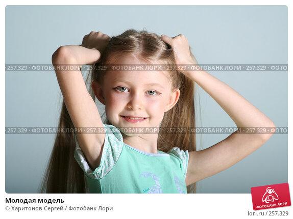 Молодая модель, фото № 257329, снято 16 марта 2008 г. (c) Харитонов Сергей / Фотобанк Лори