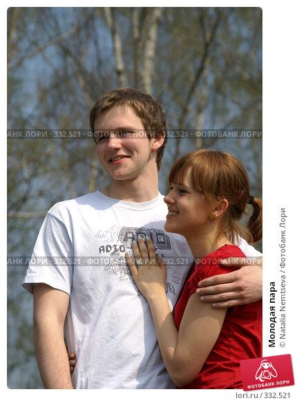 Молодая пара, эксклюзивное фото № 332521, снято 12 апреля 2008 г. (c) Natalia Nemtseva / Фотобанк Лори