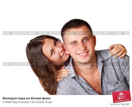 Молодая пара на белом фоне, фото № 142697, снято 28 августа 2007 г. (c) Майя Крученкова / Фотобанк Лори