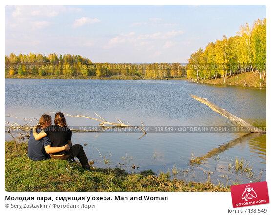 Купить «Молодая пара, сидящая у озера. Man and Woman», фото № 138549, снято 19 сентября 2004 г. (c) Serg Zastavkin / Фотобанк Лори