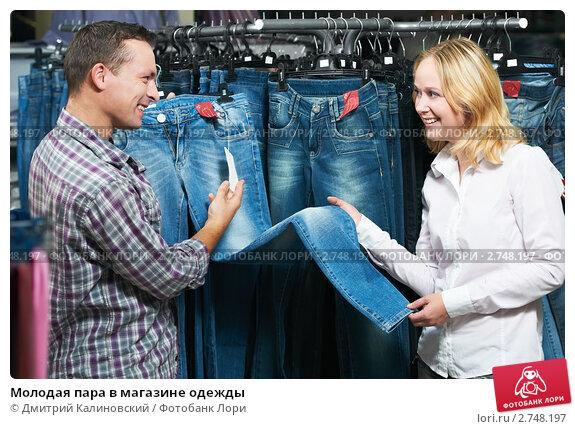 Купить «Молодая пара в магазине одежды», фото № 2748197, снято 19 января 2019 г. (c) Дмитрий Калиновский / Фотобанк Лори