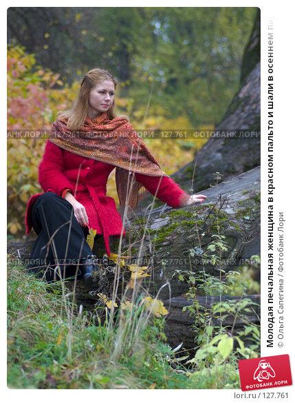 Молодая печальная женщина в красном пальто и шали в осеннем парке, фото № 127761, снято 25 октября 2007 г. (c) Ольга Сапегина / Фотобанк Лори