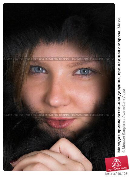 Молодая привлекательная девушка, пришедшая с мороза. Меха, фото № 10125, снято 4 марта 2006 г. (c) Михаил Лавренов / Фотобанк Лори