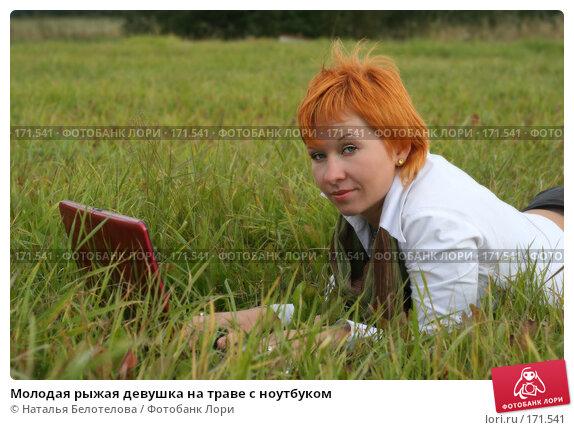 Молодая рыжая девушка на траве с ноутбуком, фото № 171541, снято 9 сентября 2007 г. (c) Наталья Белотелова / Фотобанк Лори