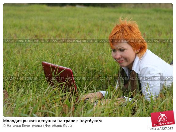 Купить «Молодая рыжая девушка на траве с ноутбуком», фото № 227057, снято 9 сентября 2007 г. (c) Наталья Белотелова / Фотобанк Лори