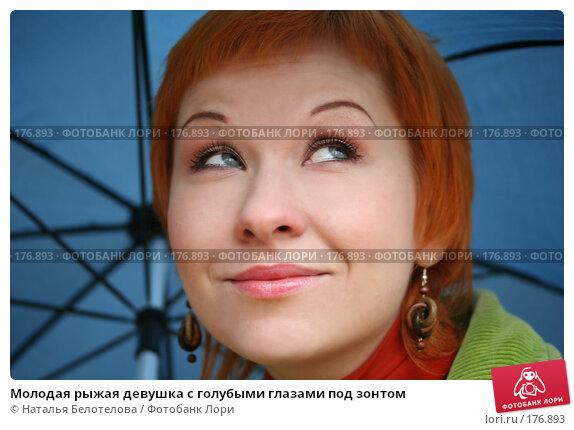 Молодая рыжая девушка с голубыми глазами под зонтом, фото № 176893, снято 26 мая 2017 г. (c) Наталья Белотелова / Фотобанк Лори
