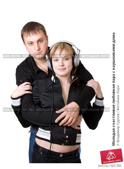 Молодая счастливая любовная пара с наушниками дома, фото № 167781, снято 2 сентября 2007 г. (c) Владимир Сурков / Фотобанк Лори