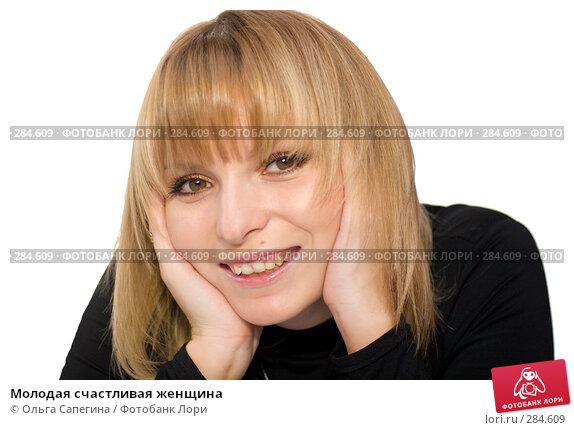 Молодая счастливая женщина, фото № 284609, снято 13 ноября 2007 г. (c) Ольга Сапегина / Фотобанк Лори