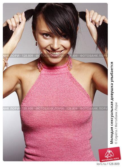 Молодая сексуальная девушка улыбается, фото № 128809, снято 28 июля 2017 г. (c) Серёга / Фотобанк Лори