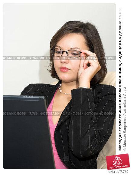 Молодая симпатичная деловая женщина, сидящая на диване за ноутбуком, поправляет очки, фото № 7769, снято 12 ноября 2005 г. (c) Михаил Лавренов / Фотобанк Лори