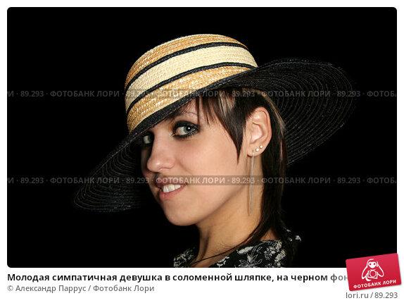 Молодая симпатичная девушка в соломенной шляпке, на черном фоне, фото № 89293, снято 8 июня 2007 г. (c) Александр Паррус / Фотобанк Лори