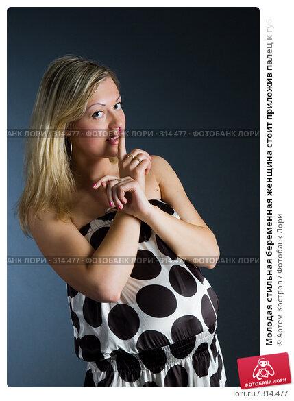 Молодая стильная беременная женщина стоит приложив палец к губам, фото № 314477, снято 3 июня 2008 г. (c) Артем Костров / Фотобанк Лори