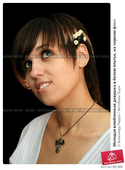 Молодая влюбленная девушка в белом платье, на черном фоне, фото № 89309, снято 12 июня 2007 г. (c) Александр Паррус / Фотобанк Лори