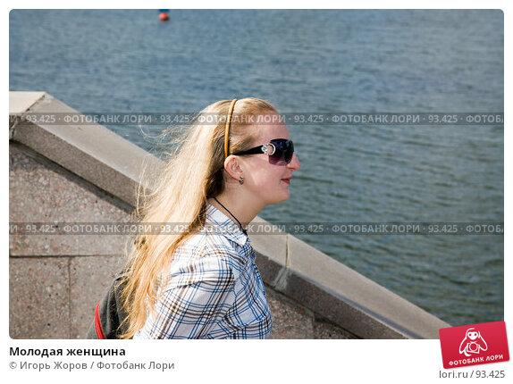 Купить «Молодая женщина», фото № 93425, снято 10 августа 2007 г. (c) Игорь Жоров / Фотобанк Лори
