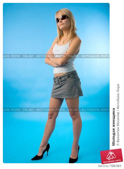 Молодая женщина, фото № 106061, снято 28 июня 2007 г. (c) Валентин Мосичев / Фотобанк Лори