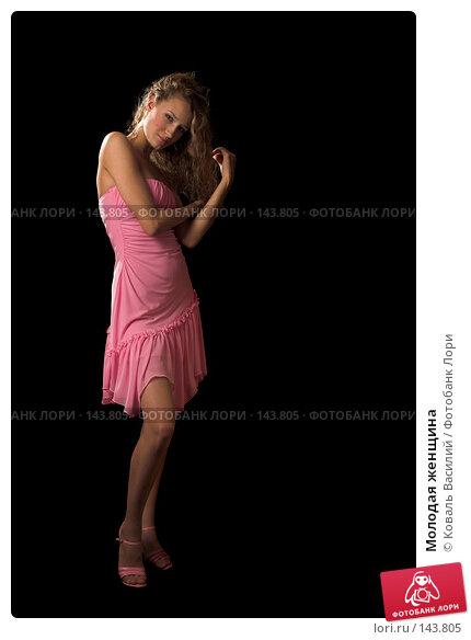 Молодая женщина, фото № 143805, снято 28 октября 2007 г. (c) Коваль Василий / Фотобанк Лори