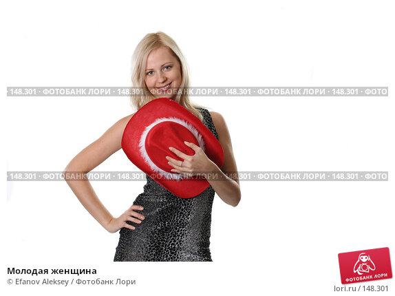 Молодая женщина, фото № 148301, снято 1 декабря 2007 г. (c) Efanov Aleksey / Фотобанк Лори